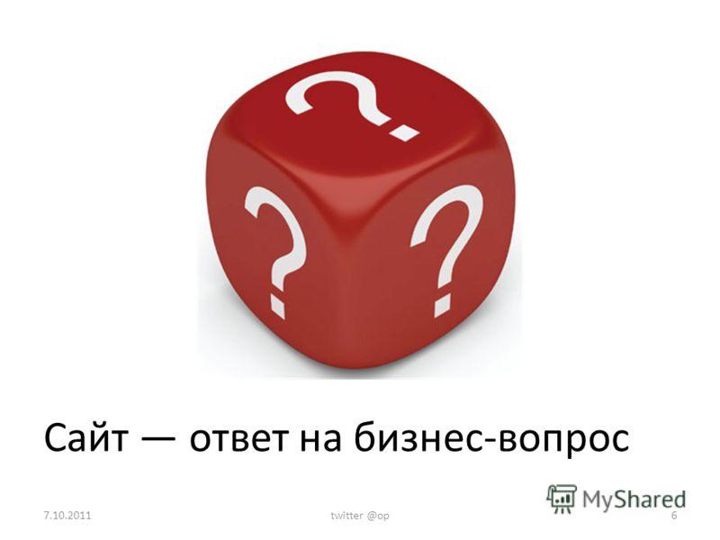 Сайт ответ на бизнес-вопрос 7.10.2011twitter @op6