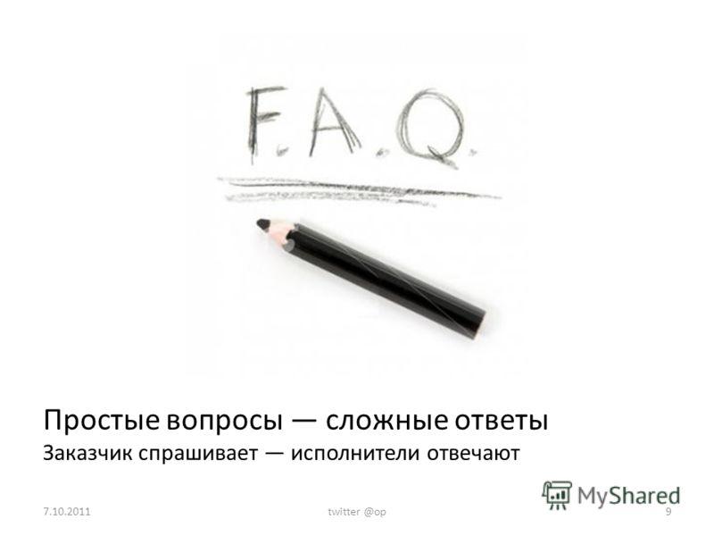 Простые вопросы сложные ответы Заказчик спрашивает исполнители отвечают 7.10.2011twitter @op9