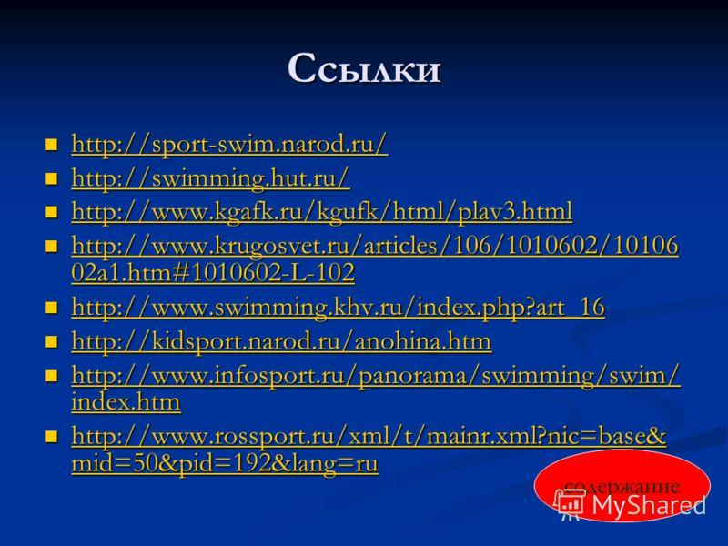 Ссылки http://sport-swim.narod.ru/ http://sport-swim.narod.ru/ http://sport-swim.narod.ru/ http://swimming.hut.ru/ http://swimming.hut.ru/ http://swimming.hut.ru/ http://www.kgafk.ru/kgufk/html/plav3.html http://www.kgafk.ru/kgufk/html/plav3.html htt