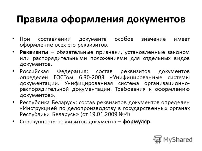 Правила оформления документов При составлении документа особое значение имеет оформление всех его реквизитов. Реквизиты – обязательные признаки, установленные законом или распорядительными положениями для отдельных видов документов. Российская Федера