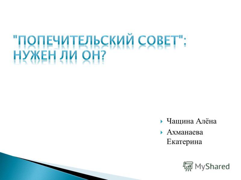 Чащина Алёна Ахманаева Екатерина