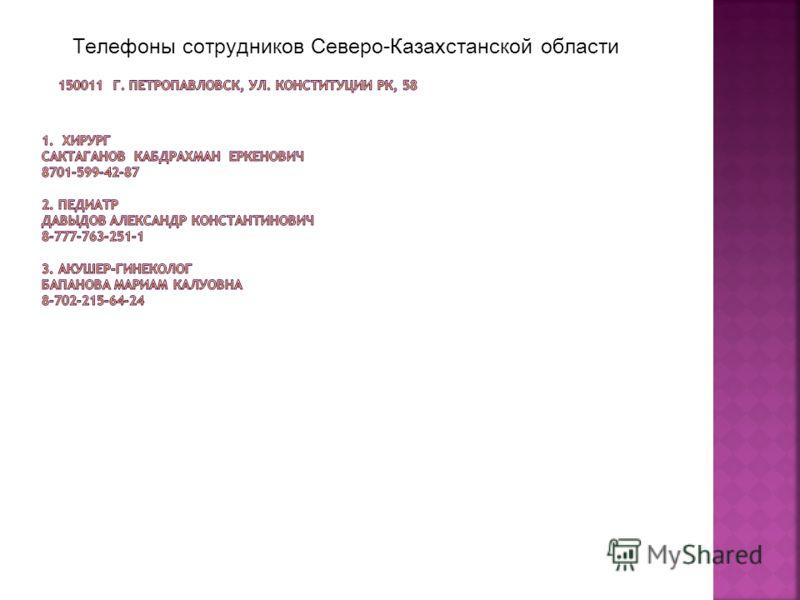 Телефоны сотрудников Северо-Казахстанской области