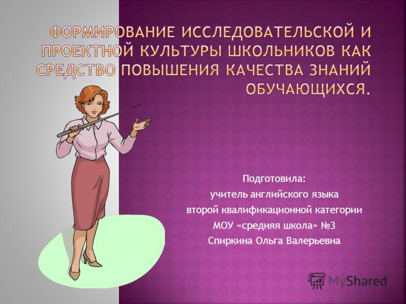Подготовила: учитель английского языка второй квалификационной категории МОУ «средняя школа» 3 Спиркина Ольга Валерьевна