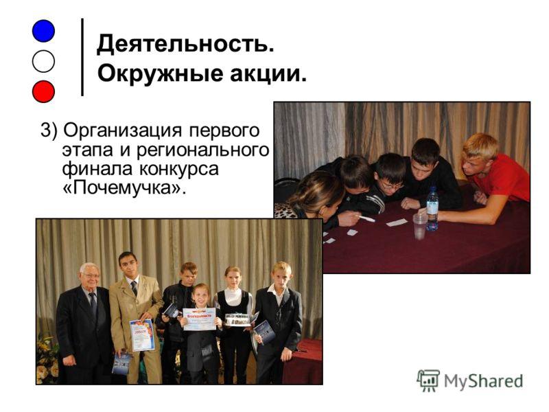 3) Организация первого этапа и регионального финала конкурса «Почемучка».