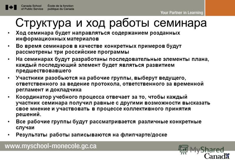 5 Структура и ход работы семинара Ход семинара будет направляться содержанием розданных информационных материалов Во время семинаров в качестве конкретных примеров будут рассмотрены три российские программы На семинарах будут разработаны последовател
