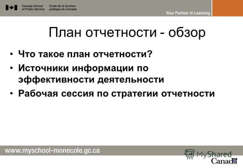 53 План отчетности - обзор Что такое план отчетности? Источники информации по эффективности деятельности Рабочая сессия по стратегии отчетности