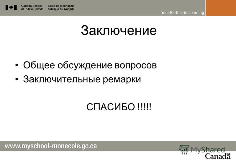Заключение Общее обсуждение вопросов Заключительные ремарки СПАСИБО !!!!!