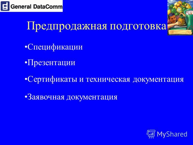 Предпродажная подготовка Спецификации Презентации Сертификаты и техническая документация Заявочная документация