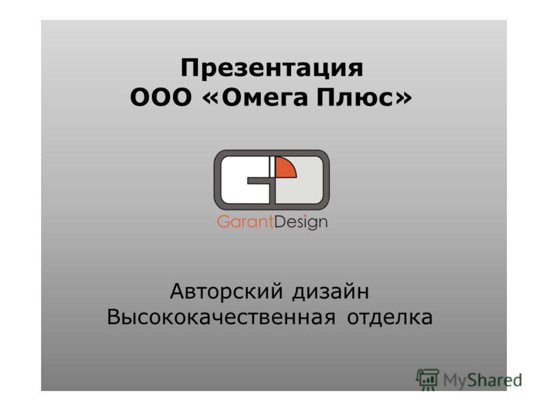 Авторский дизайн Высококачественная отделка Презентация ООО «Омега Плюс»