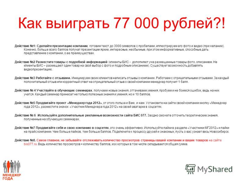 Как выиграть 77 000 рублей?! Действие 1: Сделайте презентацию компании, готовим текст до 3000 символов с пробелами, иллюстрируем его фото и видео (при желании). Конечно, больше всего баллов получат презентации яркие, интересные, необычные, при этом и