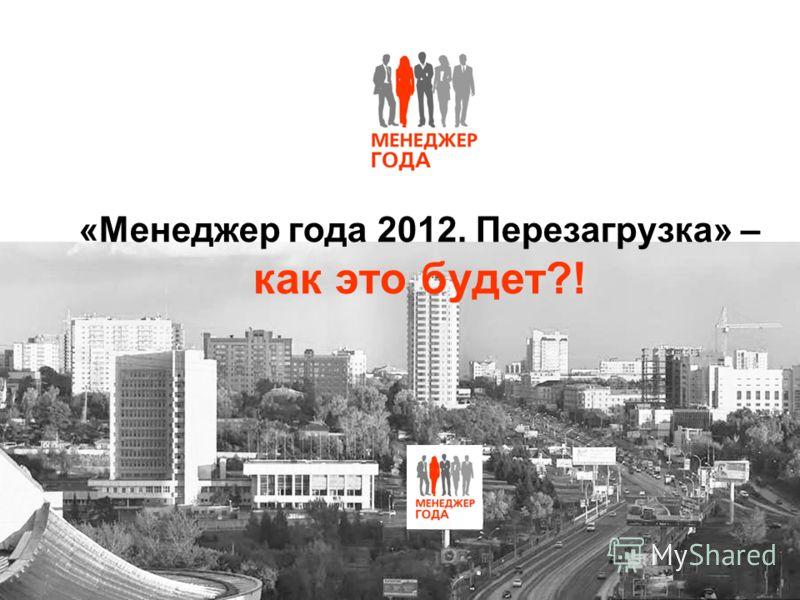 «Менеджер года 2012. Перезагрузка» – как это будет?!