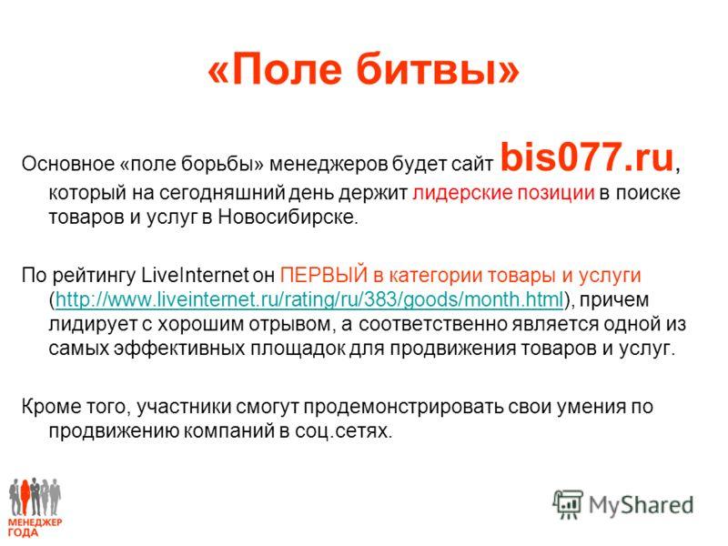 «Поле битвы» Основное «поле борьбы» менеджеров будет сайт bis077.ru, который на сегодняшний день держит лидерские позиции в поиске товаров и услуг в Новосибирске. По рейтингу LiveInternet он ПЕРВЫЙ в категории товары и услуги (http://www.liveinternet