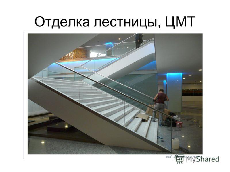 Отделка лестницы, ЦМТ