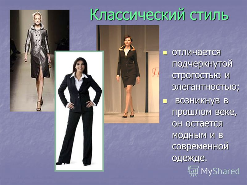 Классический стиль отличается подчеркнутой строгостью и элегантностью; отличается подчеркнутой строгостью и элегантностью; возникнув в прошлом веке, он остается модным и в современной одежде. возникнув в прошлом веке, он остается модным и в современн