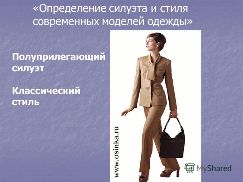 «Определение силуэта и стиля современных моделей одежды» Полуприлегающий силуэт Классический стиль