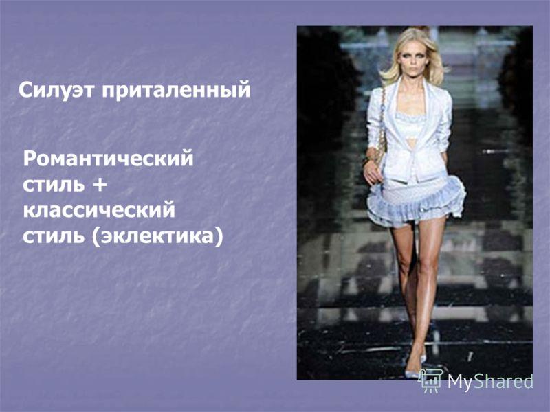 Романтический стиль + классический стиль (эклектика)