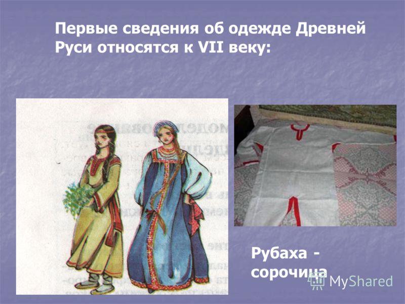 Рубаха - сорочица Первые сведения об одежде Древней Руси относятся к VII веку: