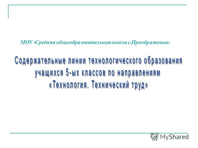 МОУ « Средняя общеобразовательная школа с. Преображенка »
