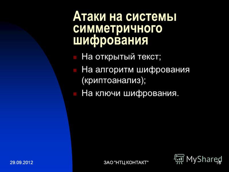 02.07.2012ЗАО НТЦ КОНТАКТ16 Атаки на системы симметричного шифрования На открытый текст; На алгоритм шифрования (криптоанализ); На ключи шифрования.