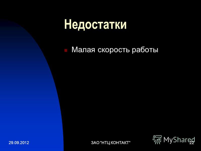 02.07.2012ЗАО НТЦ КОНТАКТ22 Недостатки Малая скорость работы
