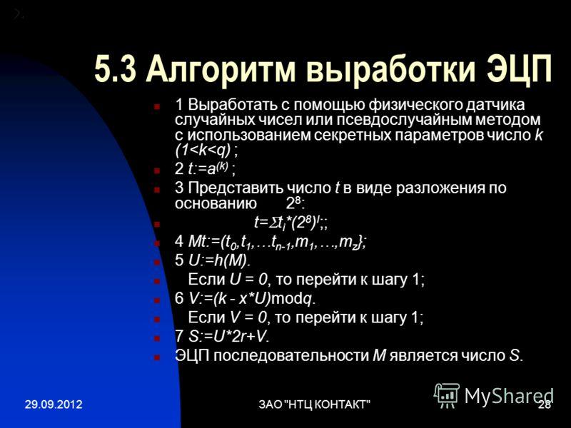 02.07.2012ЗАО НТЦ КОНТАКТ28 5.3 Алгоритм выработки ЭЦП 1 Выработать с помощью физического датчика случайных чисел или псевдослучайным методом с использованием секретных параметров число k (1