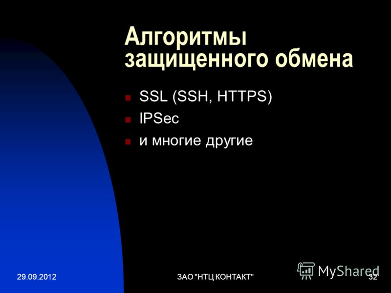 02.07.2012ЗАО НТЦ КОНТАКТ32 Алгоритмы защищенного обмена SSL (SSH, HTTPS) IPSec и многие другие