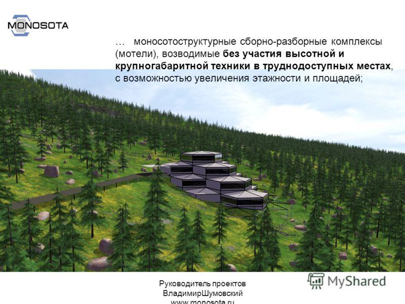 … моносотоструктурные сборно-разборные комплексы (мотели), возводимые без участия высотной и крупногабаритной техники в труднодоступных местах, с возможностью увеличения этажности и площадей;