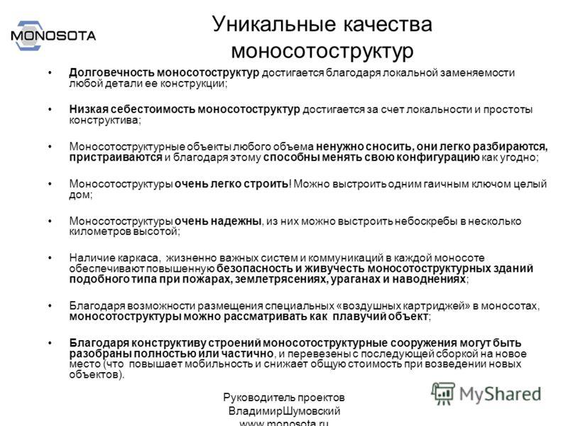 Руководитель проектов ВладимирШумовский www.monosota.ru Уникальные качества моносотоструктур Долговечность моносотоструктур достигается благодаря локальной заменяемости любой детали ее конструкции; Низкая себестоимость моносотоструктур достигается за