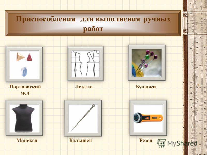Приспособления для выполнения ручных работ Портновский мел КолышекМанекен БулавкиЛекало Резец