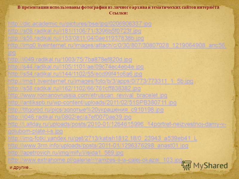 В презентации использованы фотографии из личного архива и тематических сайтов интерн ета Ссылки: http://dic.academic.ru/pictures/bse/jpg/0206906337.jpg http://s08.radikal.ru/i181/1106/71/3396b5f0723f.jpg http://s56.radikal.ru/i153/0811/04/0ae11937838