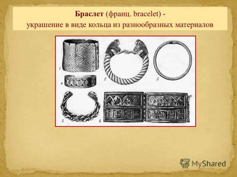 ПалеолитНеолитБронзовый век Браслет (франц. bracelet) - украшение в виде кольца из разнообразных материалов