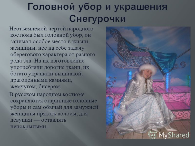 Неотъемлемой чертой народного костюма был головной убор, он занимал особое место в жизни женщины, нес на себе задачу оберегового характера от разного рода зла. На их изготовление употребляли дорогие ткани, их богато украшали вышивкой, драгоценными ка