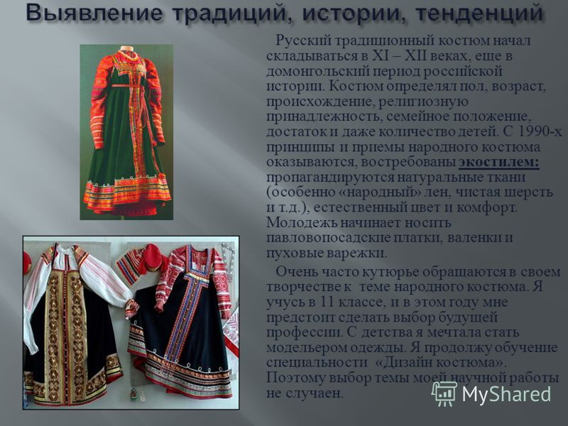 история традиционного русского костюма: