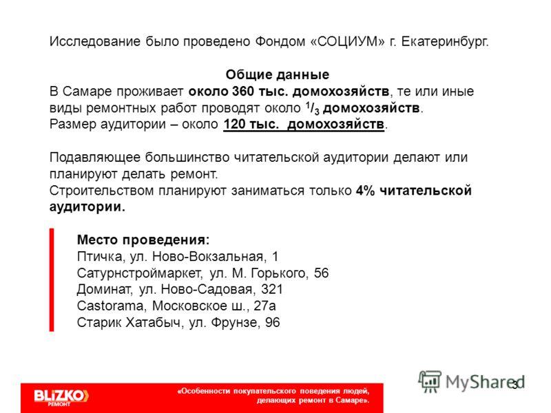 3 Исследование было проведено Фондом «СОЦИУМ» г. Екатеринбург. Общие данные В Самаре проживает около 360 тыс. домохозяйств, те или иные виды ремонтных работ проводят около 1 / 3 домохозяйств. Размер аудитории – около 120 тыс. домохозяйств. Подавляюще