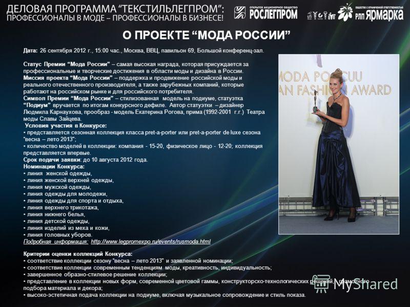 Дата: 26 сентября 2012 г., 15:00 час., Москва, ВВЦ, павильон 69, Большой конференц-зал. Статус Премии Мода России – самая высокая награда, которая присуждается за профессиональные и творческие достижения в области моды и дизайна в России. Миссия прое