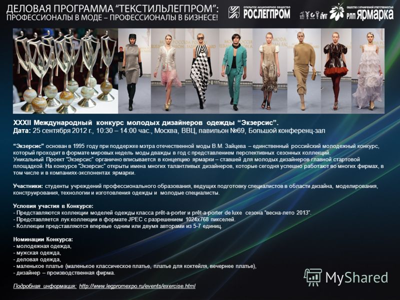 Экзерсис основан в 1995 году при поддержке мэтра отечественной моды В.М. Зайцева – единственный российский молодежный конкурс, который проходит в формате мировых недель моды дважды в год с представлением перспективных сезонных коллекций. Уникальный П