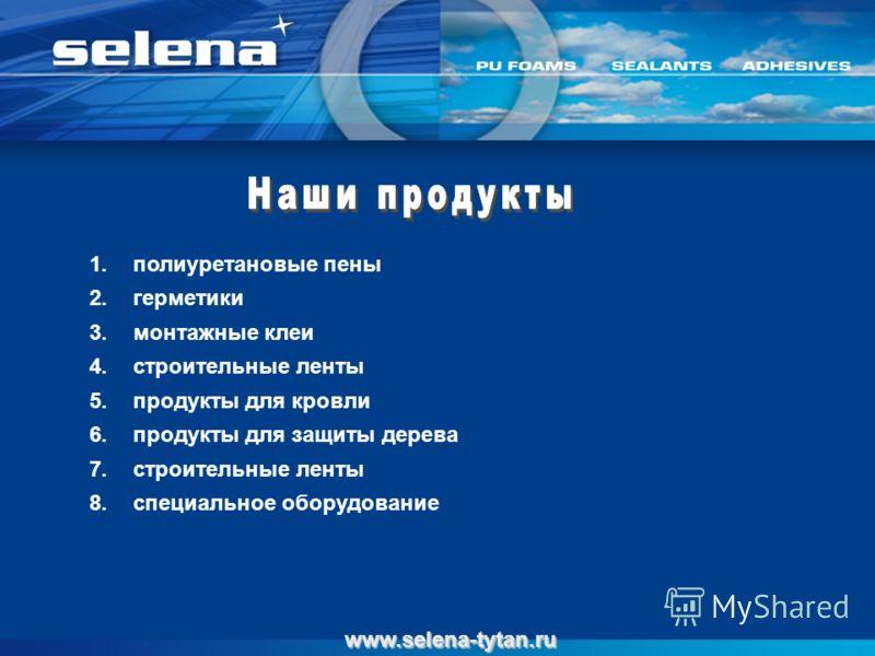 1.полиуретановые пены 2.герметики 3.монтажные клеи 4.строительные ленты 5.продукты для кровли 6.продукты для защиты дерева 7.строительные ленты 8.специальное оборудование