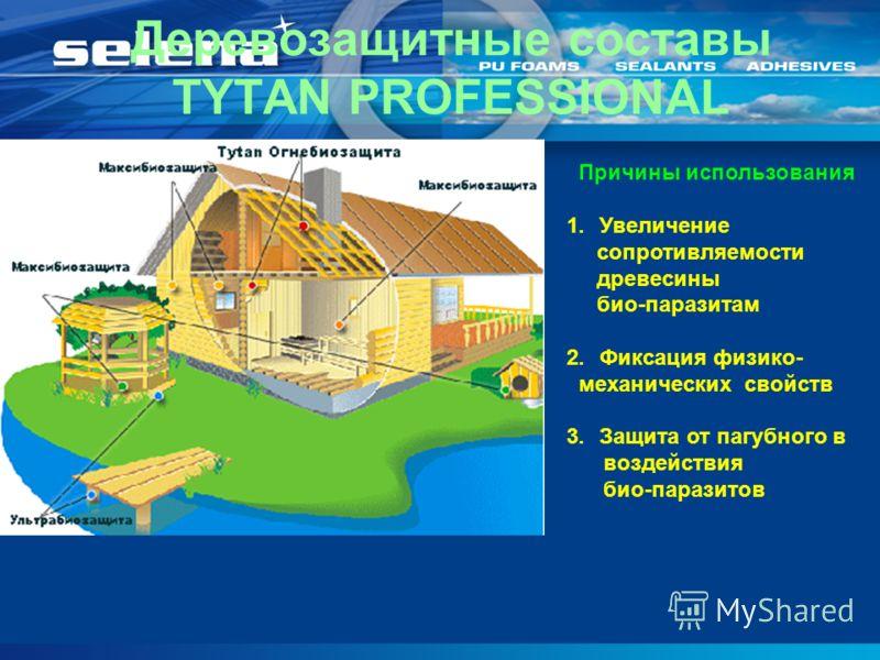 Деревозащитные составы TYTAN PROFESSIONAL Причины использования 1.Увеличение сопротивляемости древесины био-паразитам 2.Фиксация физико- механических свойств 3.Защита от пагубного в воздействия био-паразитов