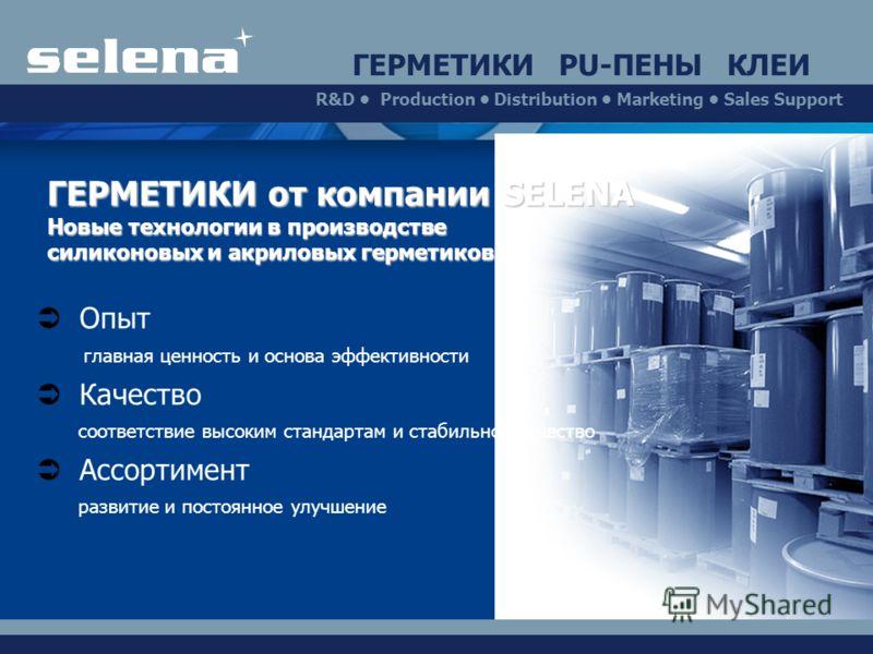 Опыт главная ценность и основа эффективности Качество соответствие высоким стандартам и стабильное качество Ассортимент развитие и постоянное улучшение ГЕРМЕТИКИ от компании SELENA Новые технологии в производстве силиконовых и акриловых герметиков ГЕ