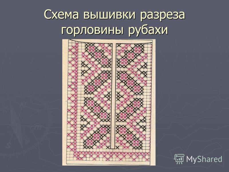 Схема вышивки разреза