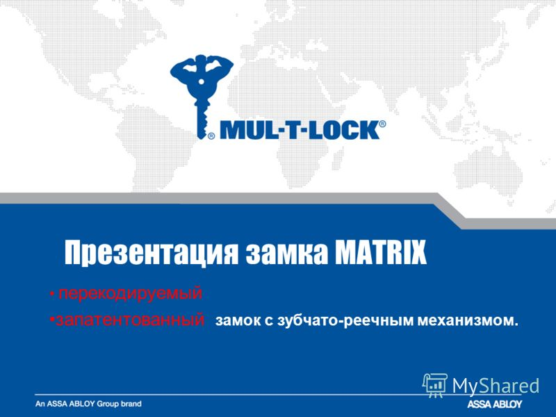 Презентация замка MATRIX перекодируемый запатентованный замок с зубчато-реечным механизмом.