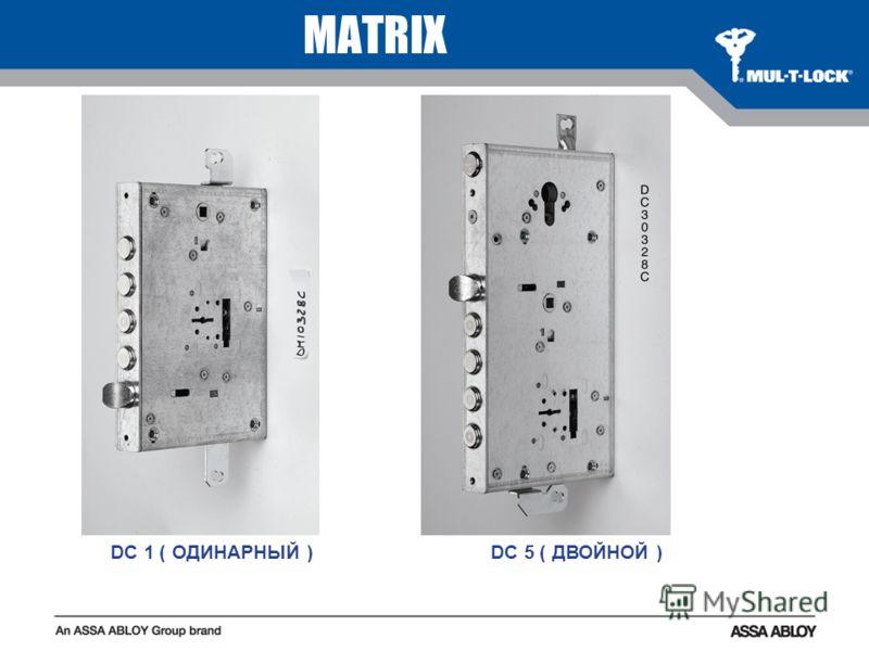 MATRIX DC 5 ( ДВОЙНОЙ )DC 1 ( ОДИНАРНЫЙ )