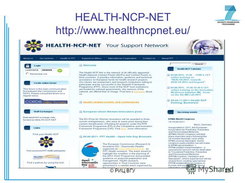 © РИЦ ВГУ25 HEALTH-NCP-NET http://www.healthncpnet.eu/