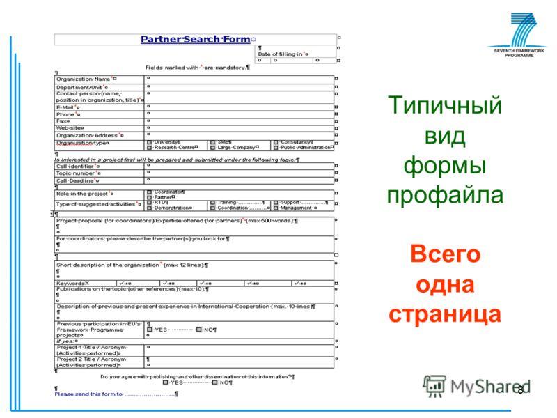 © РИЦ ВГУ8 Типичный вид формы профайла Всего одна страница