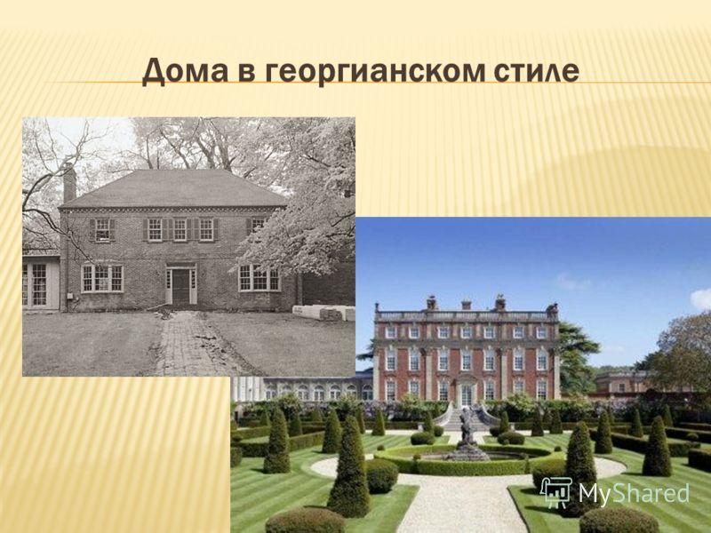 Дома в георгианском стиле