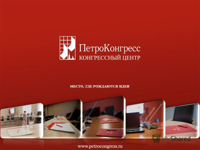 www.petrocongress.ru МЕСТО, ГДЕ РОЖДАЮТСЯ ИДЕИ