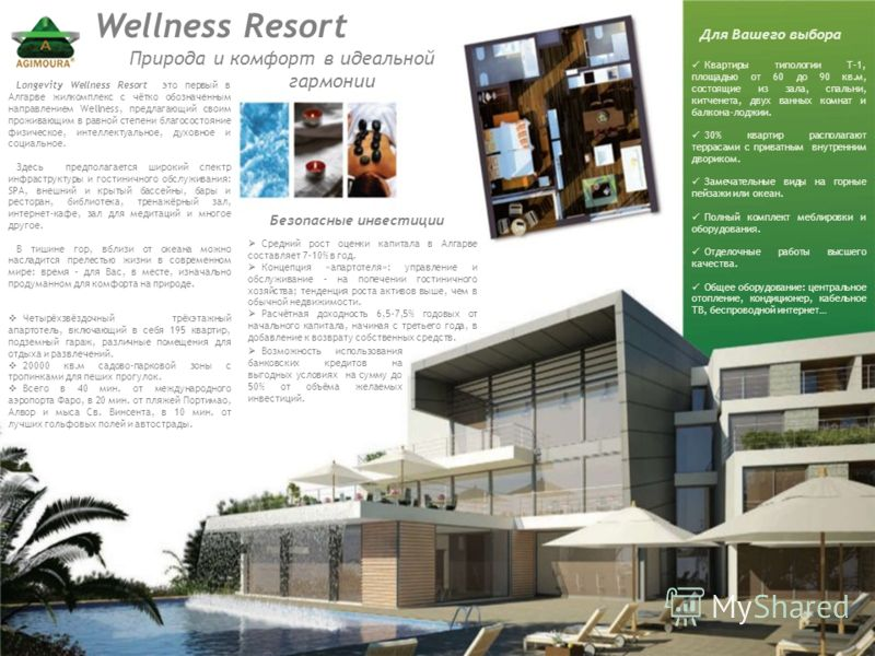 Wellness Resort Природа и комфорт в идеальной гармонии Longevity Wellness Resort это первый в Алгарве жилкомплекс с чётко обозначенным направлением Wellness, предлагающий своим проживающим в равной степени благосостояние физическое, интеллектуальное,