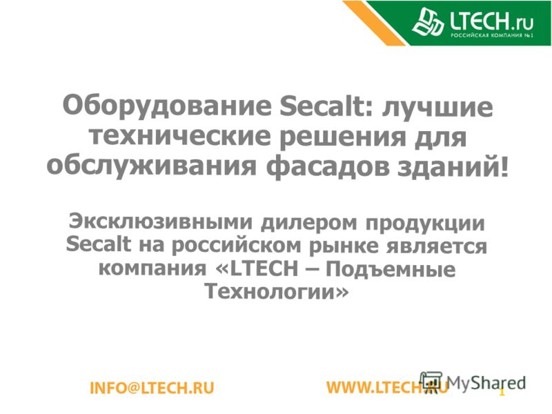 1 Оборудование Secalt: лучшие технические решения для обслуживания фасадов зданий! Эксклюзивными дилером продукции Secalt на российском рынке является компания «LTECH – Подъемные Технологии»