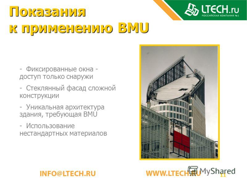 11 Показания к применению BMU - Фиксированные окна - доступ только снаружи - Стеклянный фасад сложной конструкции - Уникальная архитектура здания, требующая BMU - Использование нестандартных материалов