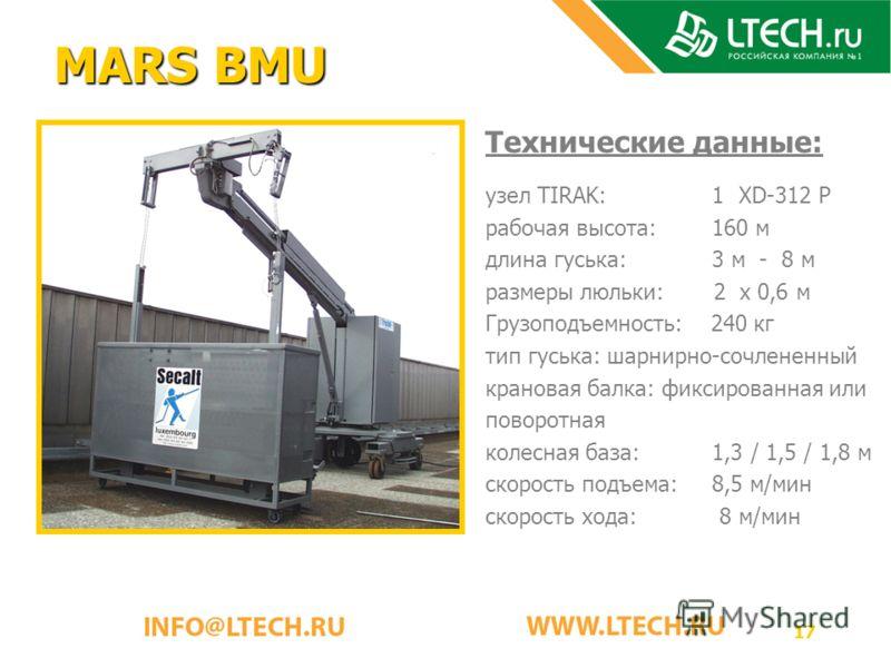 17 MARS BMU Технические данные: узел TIRAK: 1 XD-312 P рабочая высота: 160 м длина гуська: 3 м - 8 м размеры люльки: 2 x 0,6 м Грузоподъемность: 240 кг тип гуська: шарнирно-сочлененный крановая балка: фиксированная или поворотная колесная база: 1,3 /